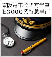 京阪万年筆