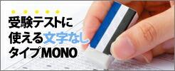 トンボ鉛筆 消しゴム MONO PE01Aサイズ 文字表記無し紙ケース 2個入 JCA-262