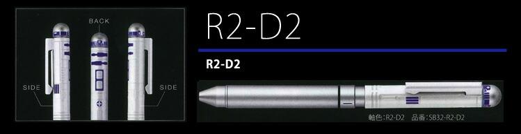 【1月中旬より出荷】ゼブラ / シャーボX SW15 限定色 スターウォーズコレクション(R2D2)