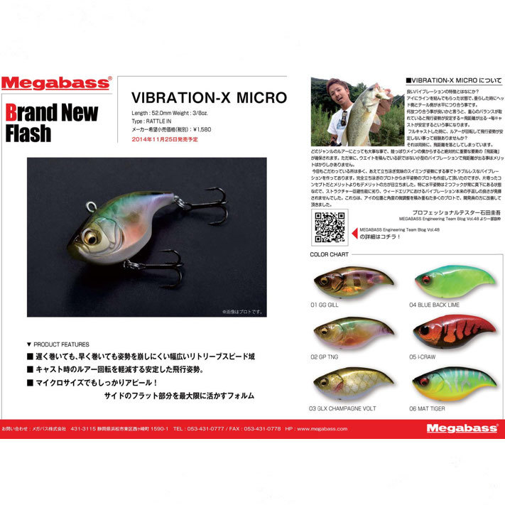 Megabass Vibration-X Micro Rattle Fishing Lure 52mm 3//8oz Blue Back Lime