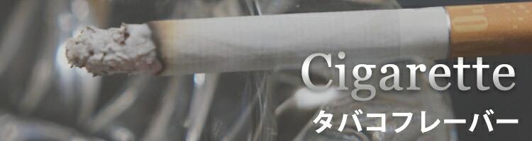 タバコ味のリキッド