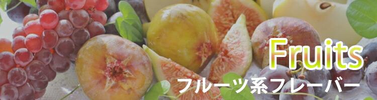 フルーツ系のリキッド