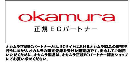 OKAMURA(株式会社オカムラ)