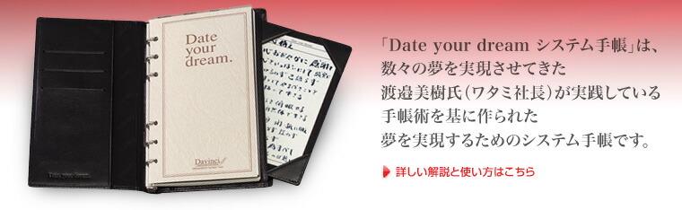 Date your dream システム手帳のコンセプト