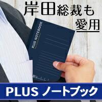 PLUSノートブック