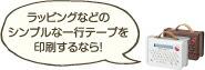 """マスキングテーププリンター """"こはる"""""""