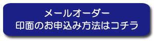 シヤチハタ印面申込み方法