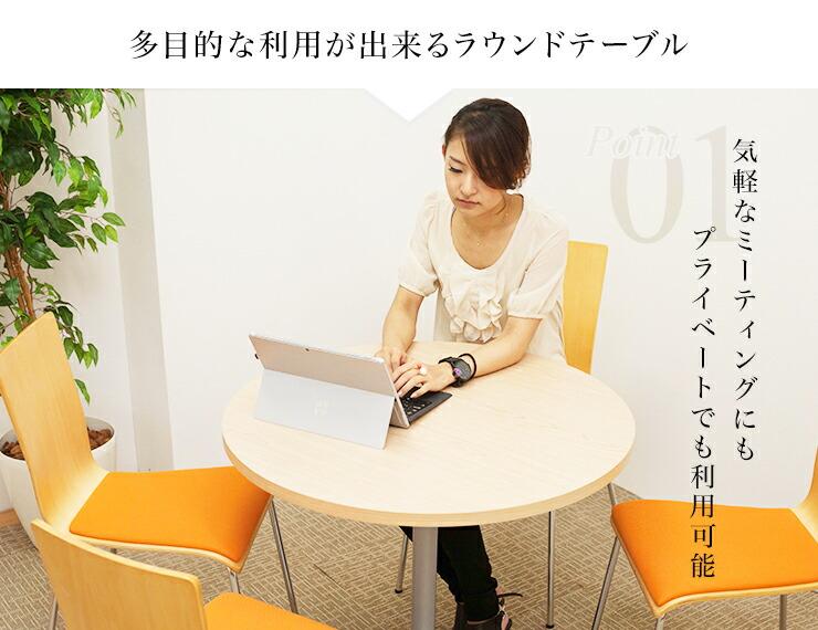 ポイント1 多目的な利用が出来るラウンドテーブル 気軽なミーティングにもプライベートでも利用可能