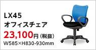 LX45オフィスチェア