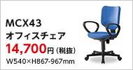 MCX43オフィスチェア