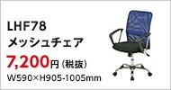 LHF78メッシュチェア