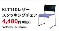 KLT110レザースタッキングチェア