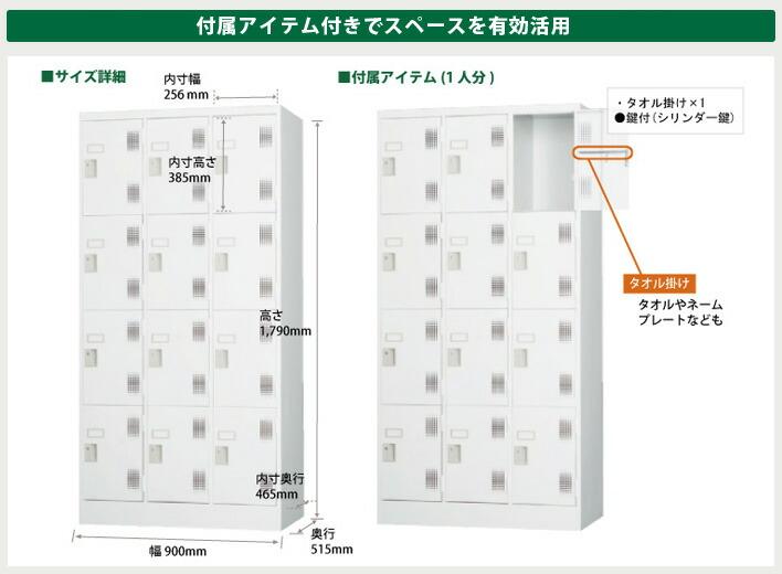 HKシリーズ12人用ロッカーサイズ詳細