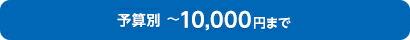 予算別~10,000円まで