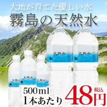 霧島天然水