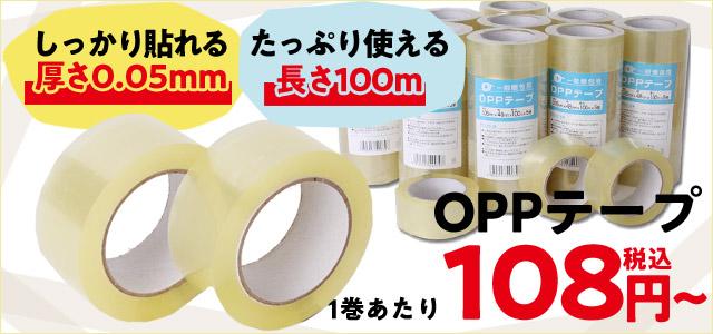 OPPテープ 100M