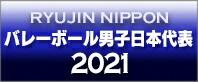 2021バレーボール男子日本代表