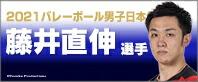 藤井直伸 選手
