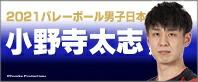 小野寺太志 選手
