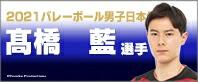 高橋藍 選手