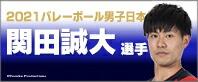 関田誠大 選手