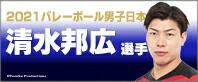 清水邦広 選手