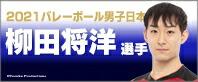 柳田将洋 選手