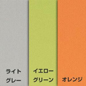 単色クロス(グレー/グリーン/オレンジ)