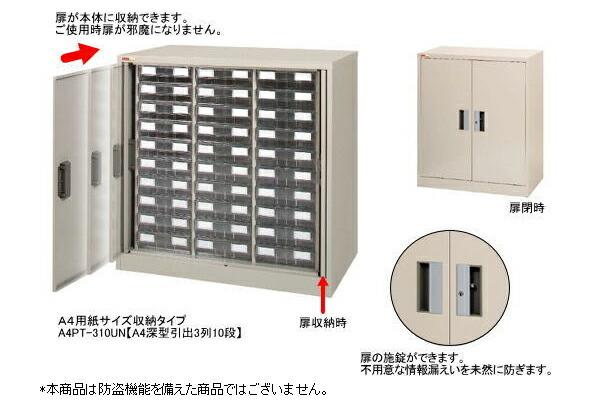 【Yamatec】誘導扉・鍵付 A4アレンジャー(2列深型10段)