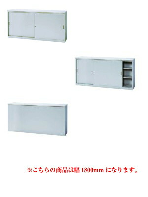 【ジョインテックス】ハイカウンター幅1800mm(書庫型)<ホワイト>