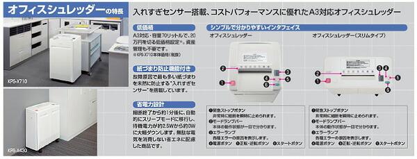 【コクヨ】オフィスシュレッダー KSP-X710【KOKUYO】