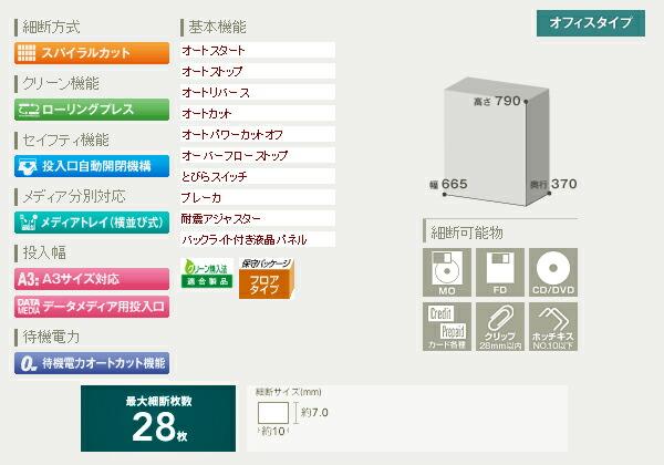 【送料無料】【明光商会】MSシュレッダー IDシリーズ ID-331SRM2