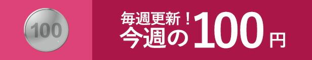 今週の100円