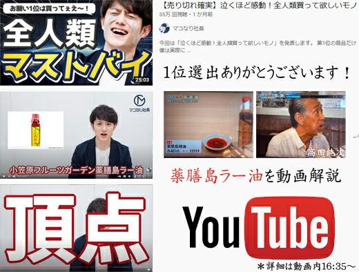 薬膳島ラー油youtube