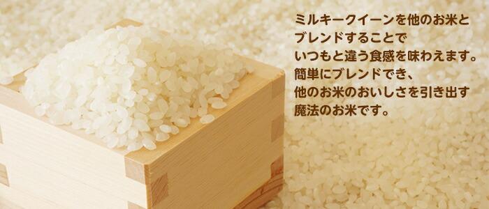 ミルキークイーンを他のお米とブレンドすることでいつもと違う食感を味わえます。簡単にブレンドでき、他のお米のおいしさを引き出す魔法のお米です。