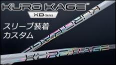 クロカゲXD