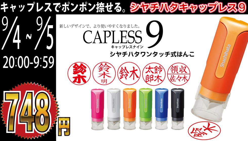 キャップレス9