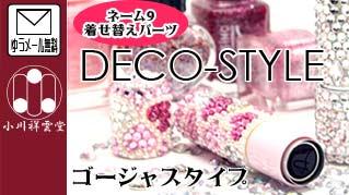 デコスタ3500円