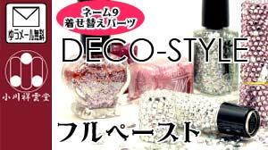 デコスタ3000円