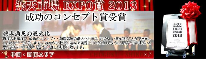 EXPO賞