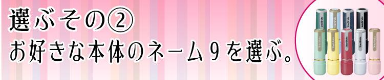 シヤチハタネーム9用キャップレスホルダー