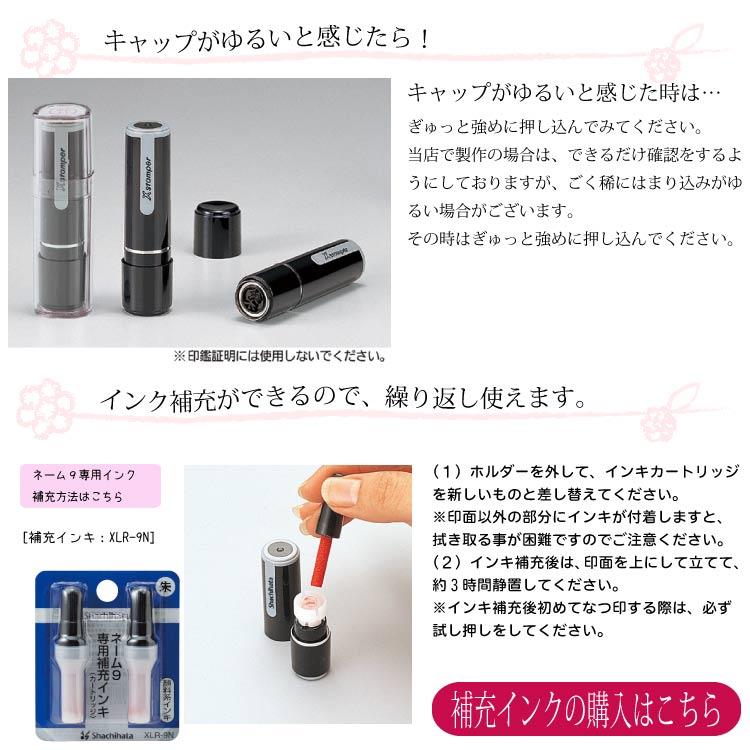 ネーム9専用補充インク