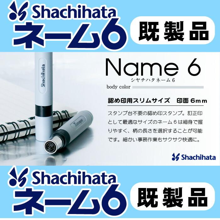 シヤチハタネーム6