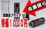 特価ブラック11