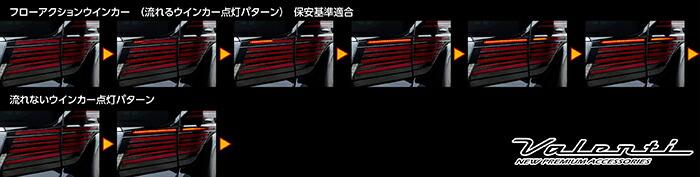 30系アルファード用 LEDテールランプREVO 流れるウィンカー