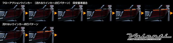 30系ヴェルファイア用 LEDテールランプREVO 流れるウィンカー