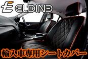 ELDINE 輸入車専用シートカバー