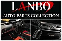 LAMBO商品一覧