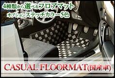 車種別専用設計 カジュアル フロアマット 国産車専用