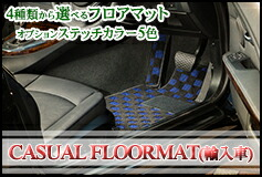 車種別専用設計 カジュアル フロアマット 輸入車専用